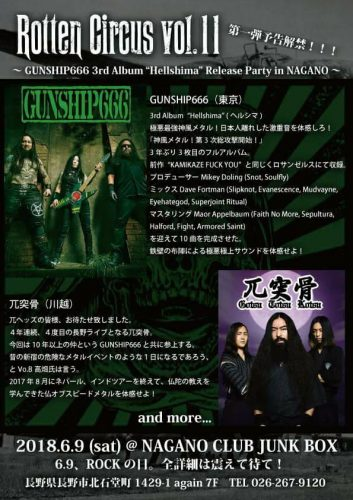 "【Rotten Circus vol.11】GUNSHIP666 ""Hellshima"" Release Party in NAGANO"